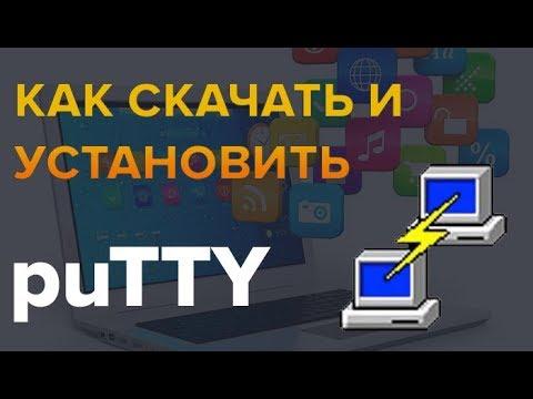 Как скачать и установить программу PuTTY