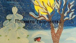 Рисуем гуашью с детьми  5-8 лет.  Зимний пейзаж.