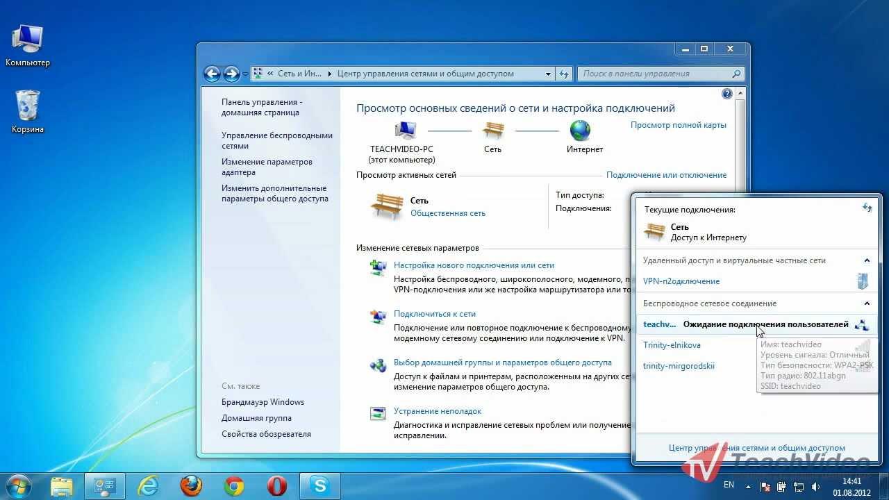 Как сделать ноутбук wifi раздающим 868