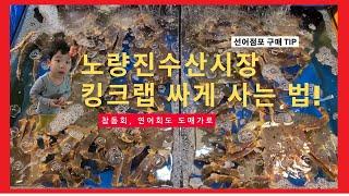 수산시장 선어점포에서 킹크랩 싸게 사보자(Feat, 방…