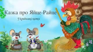 «Яйце-Райце» — Українська Казка