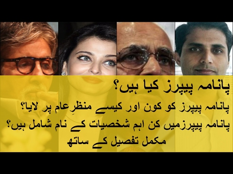 What is Panama Papers/ Leak with complete details in Urdu/ Hindi.