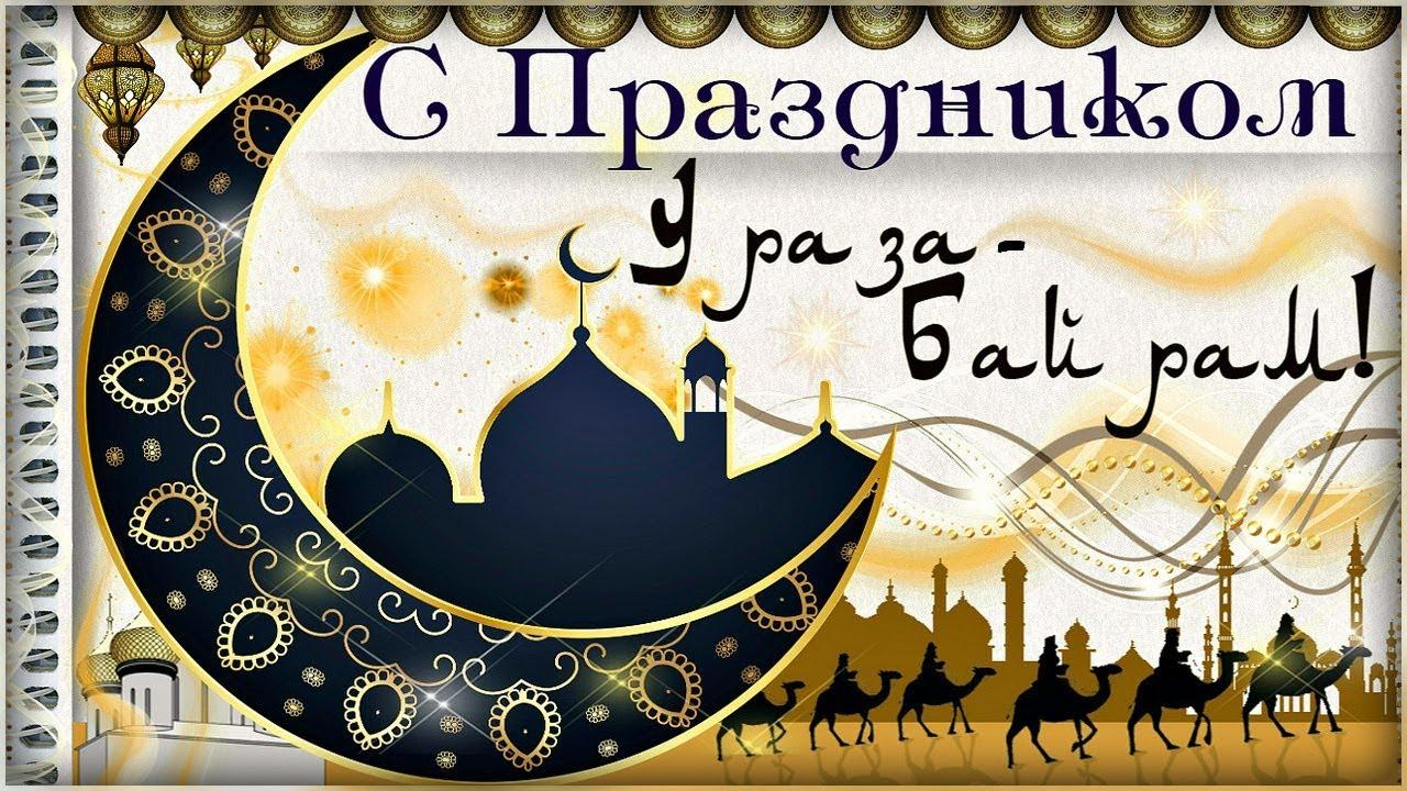 Открытка рамадан байрам