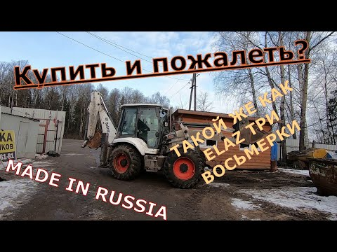 Купить и пожалеть??? Экскаватор погрузчик Bobcat B780 за 6,6 млн.руб.!