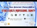 Ethical - Skills Development Programs (E-SDP) 2018