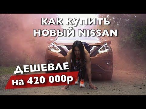 Автоцентр МАРКА NISSAN Санкт-Петербург