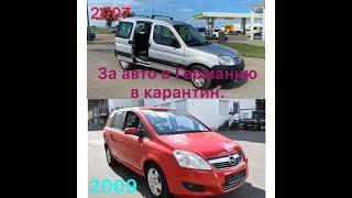 Пригон авто из Германии в карантин. Opel Zafira 2009, Citroën Berlingo 2007