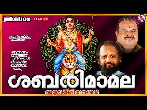 ശബരിമാമല- -sabarimamala- -p-jayachandran-ayyappa-songs- -hindu-devotional-songs-malayalam