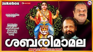 ശബരിമാമല | Sabarimamala | P Jayachandran Ayyappa Songs | Hindu Devotional Songs Malayalam