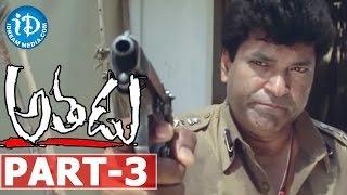 Athadu Full Movie Part 3    Mahesh Babu, Trisha    Trivikram Srinivas    Mani Sharma