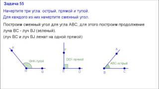 Номер 55. Геометрия 7 класс. Атанасян