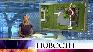 Выпуск новостей в 15:00 от 14.08.2019