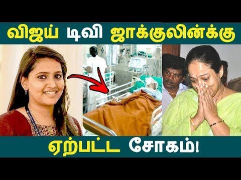 விஜய் டிவி ஜாக்குலின்க்கு ஏற்பட்ட சோகம்! | Tamil Cinema | Kollywood News | Cinema Seithigal