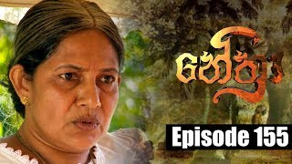 Nethra - නේත්‍රා Episode 155 | 24 - 10 - 2018 | SIYATHA TV Thumbnail