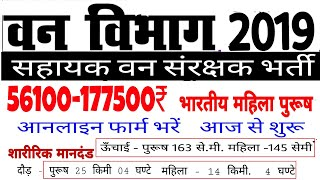 वन विभाग भर्ती 2019 // Forest Department Vanacay 2019 // Forest Job //Exam Direct vanacay