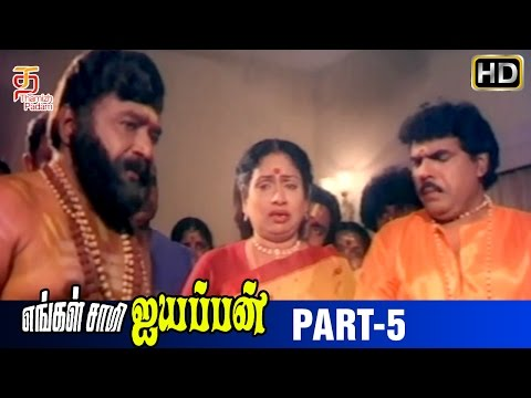 Engal Swamy Ayyappan Tamil Movie | Part 5...