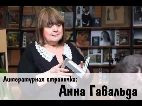 Анна Гавальда.