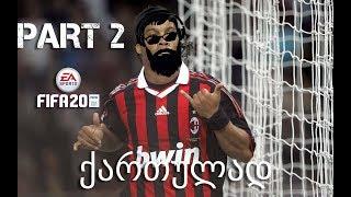 FIFA 20 Go Lets Play ის კარიერა გზა დიდი ფეხბურთისკენ ნაწილი 2 დაძაბული მატჩი