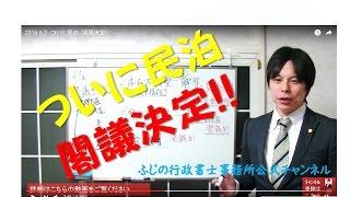 お問い合わせはこちらhttp://fujino-gyosei.com/ チャンネル登録もお願...