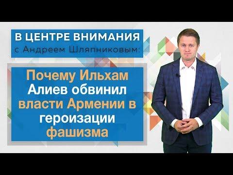 Почему Ильхам Алиев обвинил власти Армении в героизации фашизма. В центре внимания
