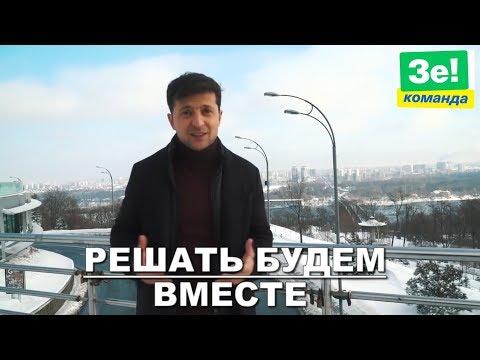 Программа ПРЕЗИДЕНТА Зеленского - Топ 5 Самых Важных Проблем в Украине