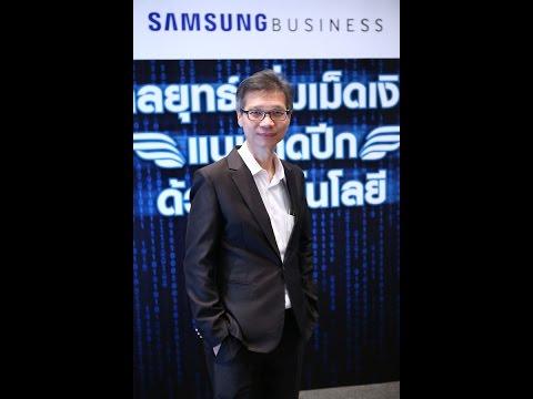 Samsung เทคโนโลโนยี มีดีกว่าที่คิด!