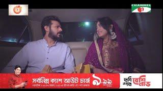 স্বামীর সব কিছু নিয়ে পালালো শেহতাজ! Bou Tumi Amar | Nirab Hossain | Shahtaj