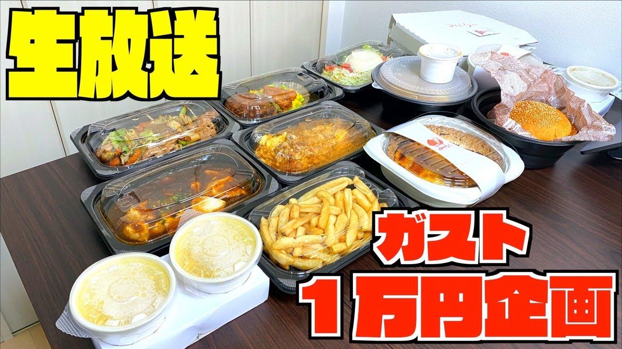 【大食い】ガスト1万円企画を生放送で大食いするよ〜【大胃王】