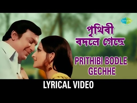 Prithibi Bodle Gechhe Lyrical | পৃথিবী বদলে গেছে | Kishore Kumar