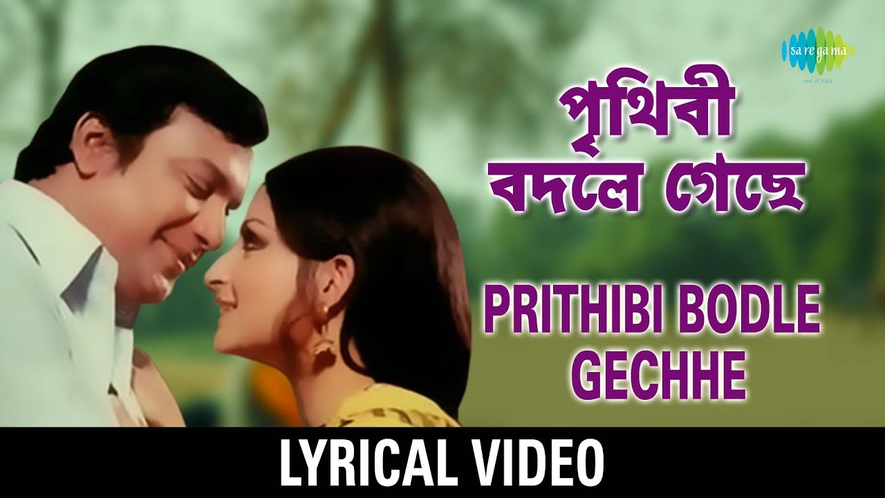 prithibi bodle gese song