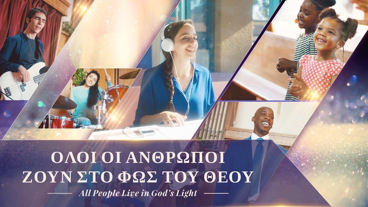 Ύμνοι Χριστιανικοί   Όλοι οι άνθρωποι ζουν στο φως του Θεού   Ο Θεός είναι αγάπη(ελληνικοί υπότιτλοι)