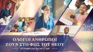 Ύμνοι Χριστιανικοί | Όλοι οι άνθρωποι ζουν στο φως του Θεού | Ο Θεός είναι αγάπη(ελληνικοί υπότιτλοι)