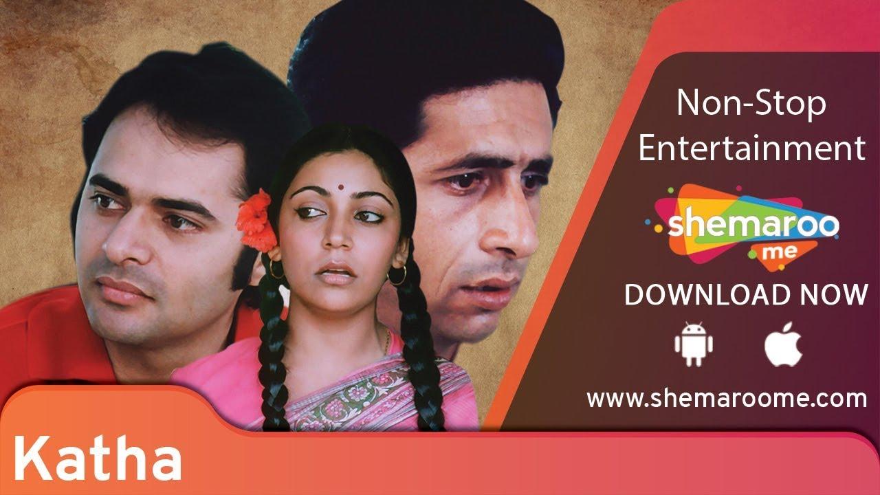 Download Katha {HD} - Naseeruddin Shah - Deepti Naval - Farooq Shaikh - Full Hindi Movie