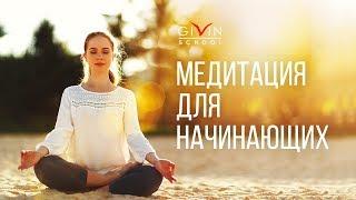 Медитация для начинающих. 15 минут в день для трансформации Вашей жизни!