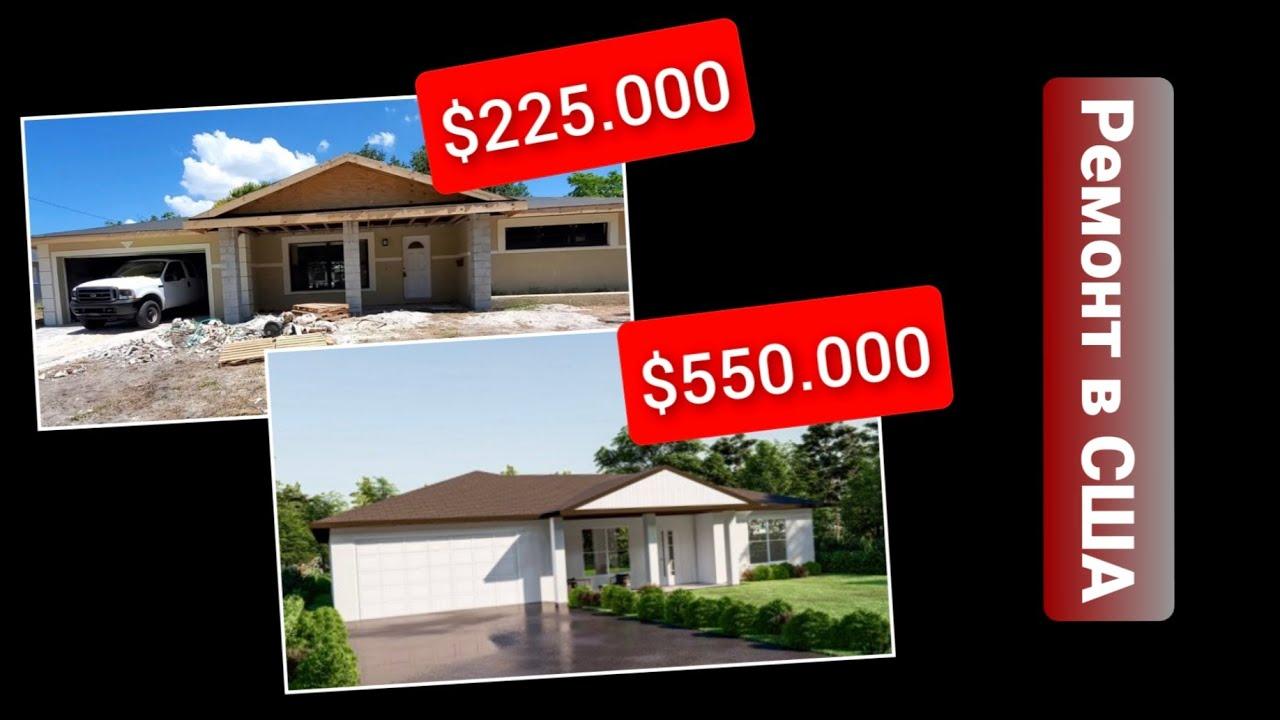КУПИТЬ старый дом за $225.000 и ПРОДАТЬ за $550.000