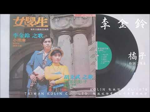 李金鈴 - 橘子 (1975.12)