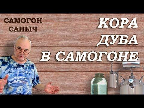 4 свойства КОРЫ ДУБА в САМОГОНЕ / Самогоноварение для начинающих / #СамогонСаныч