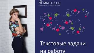 Текстовые задачи на работу ЕГЭ / ОГЭ