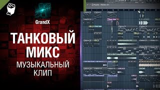 Танковый микс от GrandX [World of Tanks]
