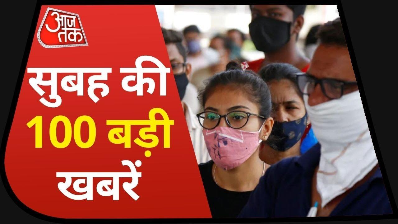 Hindi News Live: देश-दुनिया की  सुबह की 100 बड़ी खबरें I Nonstop 100 I Top 100 I Apr 2, 2021