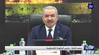 الحكومة الفلسطينية تدرس خيار إغلاق معبر الكرامة الحدودي مع الأردن - (9/3/2020)