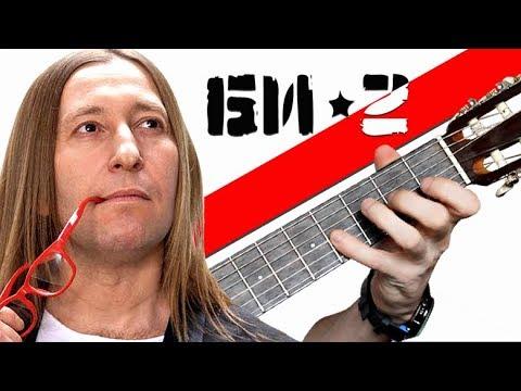 Мой Рок-н-Ролл на Гитаре (Разбор)