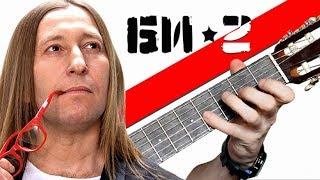 Мой Рок-н-Ролл на Гитаре + РАЗБОР