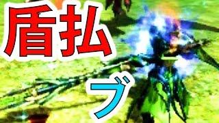 【MHXX実況】ブレイヴランスの盾払いが惜しい話する?【モンハンダブルクロス】 thumbnail