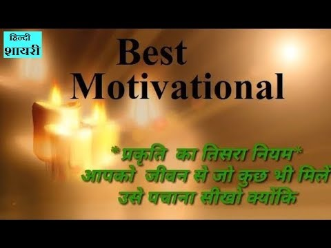 Best Motivational Shayari For Life YouTube Unique Best Motivation Life Images