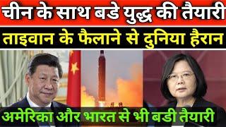 चीन को सबक सिखाने ताइवान ने लिया भारत से भी बडा फैसला, ताइवान के राष्ट्रपति की बडी घोषणा ।
