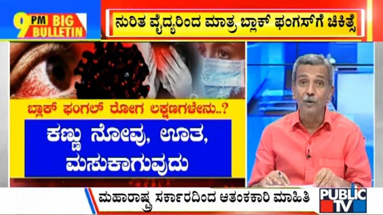 Download Big Bulletin   Black Fungus Cases Among Covid Patients Rise In Bengaluru   HR Ranganath   May 12