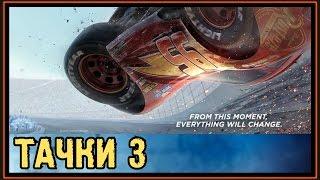 Тачки 3 - Неофициальный Трейлер 3 - Новый Клип - 2017