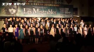 「エンタステージ」 ミュージカル『レ・ミゼラブル』製作発表の最後は、...