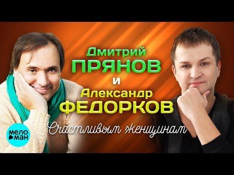 Дмитрий Прянов и Александр Федорков - Счастливым женщинам